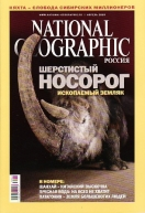 National geographic RU
