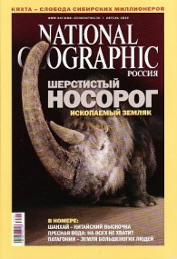 National geographic RU   Nr.  virselis