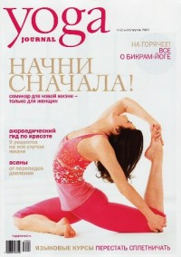 Yoga Journal RU   Nr.  virselis